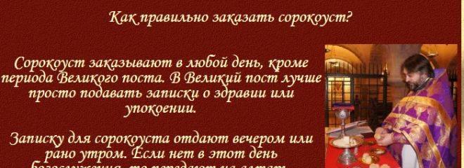 Сорокоуст о здравии в 3 церквях, москва. заказать, сколько стоит
