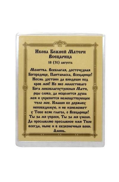 Сильная молитва на защиту дома | православный дом