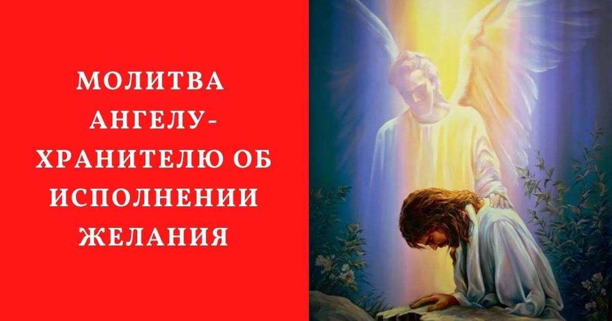 Как получить помощь от своего ангела хранителя