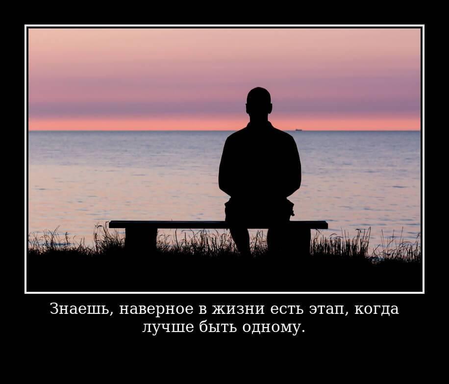 Тест для одиноких мужчин — найдите причину одиночества и устраните ее