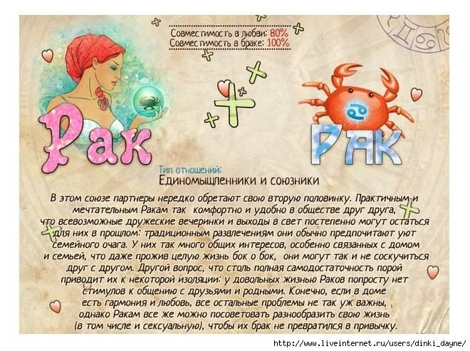 Совместимость тельцов с другими знакмаи зодиака