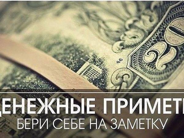 Заговоры на деньги и богатство • православный портал — моё небо