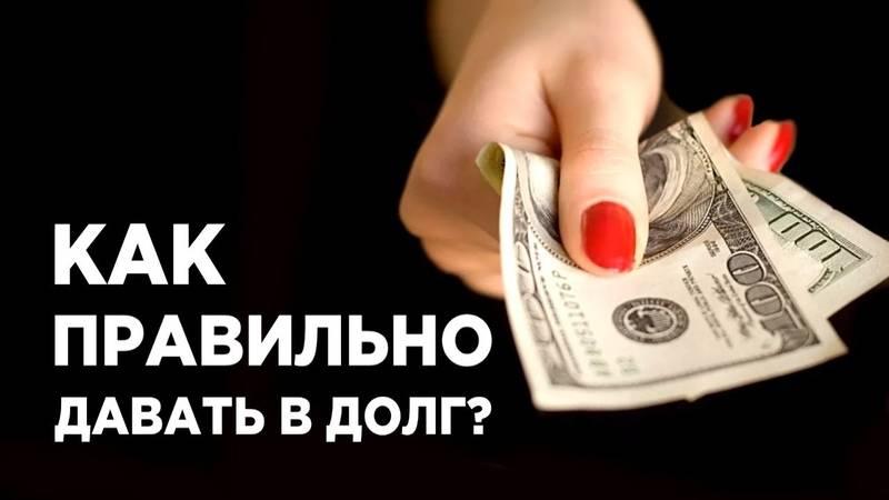 Как правильно дать денег в долг — приметы, обычаи и рекомендации