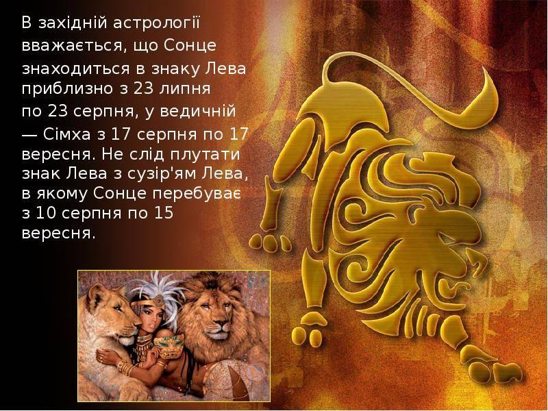 Женщины-львы: характеристика по знаку зодиака :: syl.ru