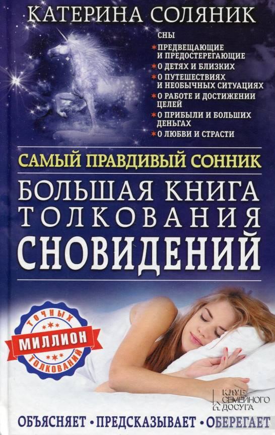 Сонник выбирать кровать