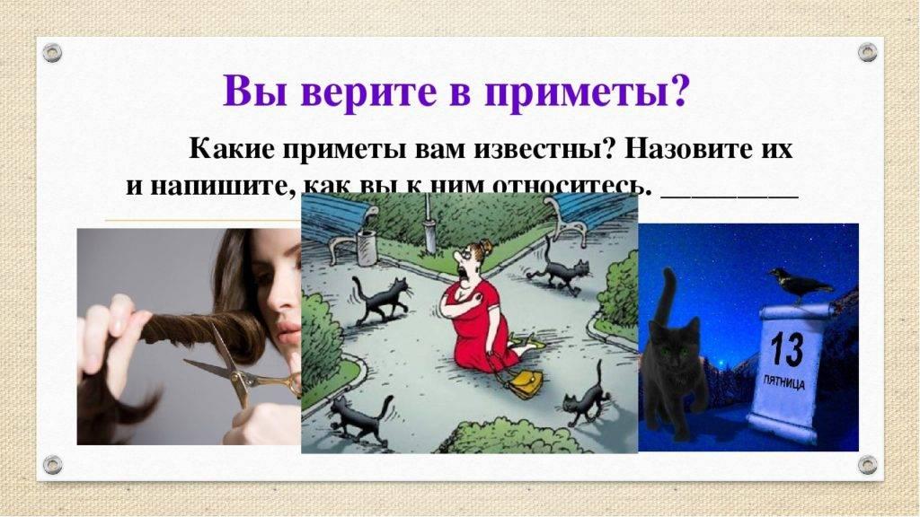Народные приметы и суеверия на все случаи жизни: о чем нужно помнить