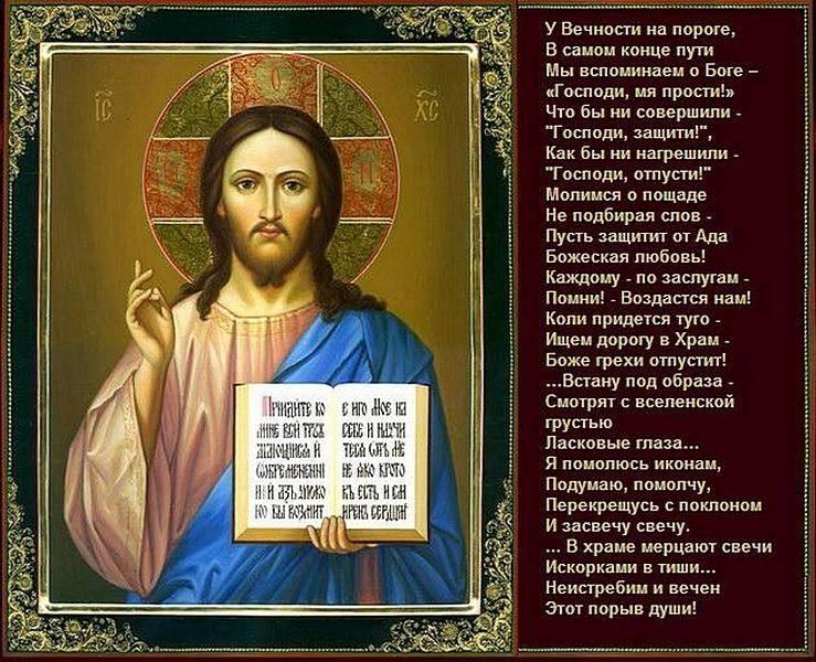 Благодарственные молитвы господу, богородице и ангелу-хранителю на каждый день