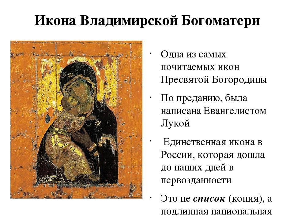 Фото и значение владимирская икона божией матери   православный дом
