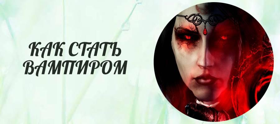 Как стать энергетическим вампиром самостоятельно?