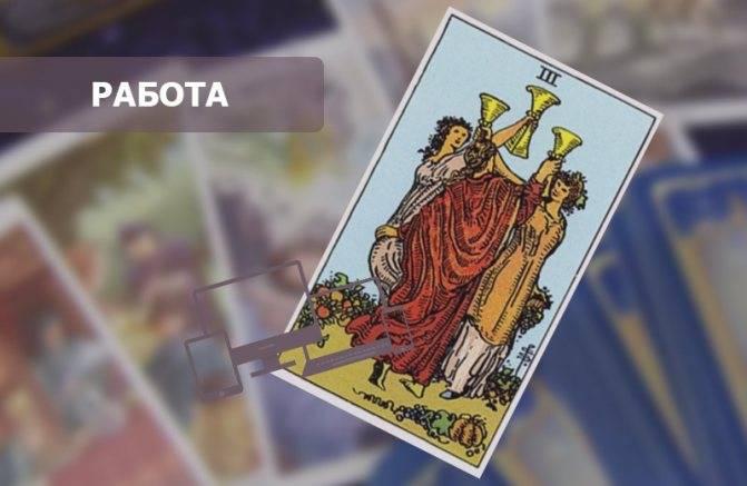 Карта радости и благополучия: тройка кубков и ее значение в раскладах таро