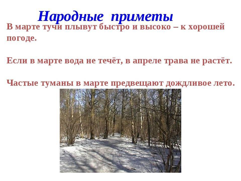 Весенние народные приметы и суеверия о погоде