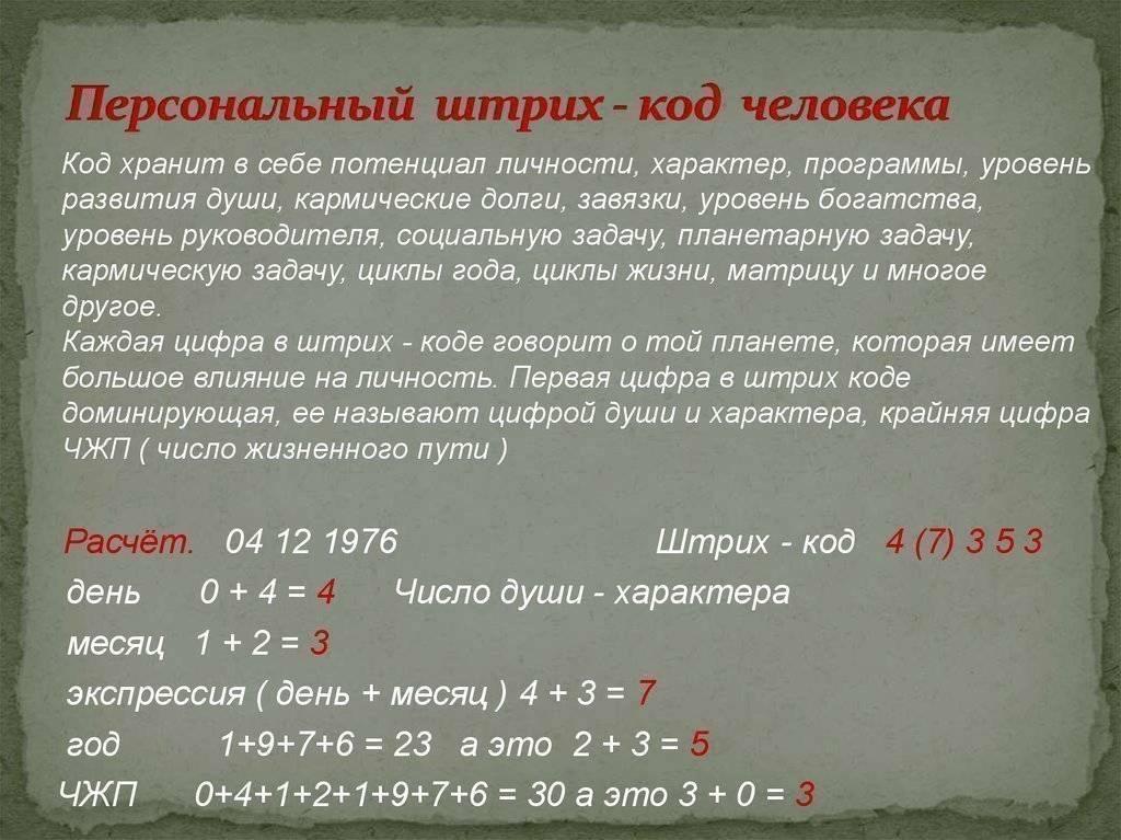 Нумерология по дате рождения: рассчитать число судьбы онлайн бесплатно
