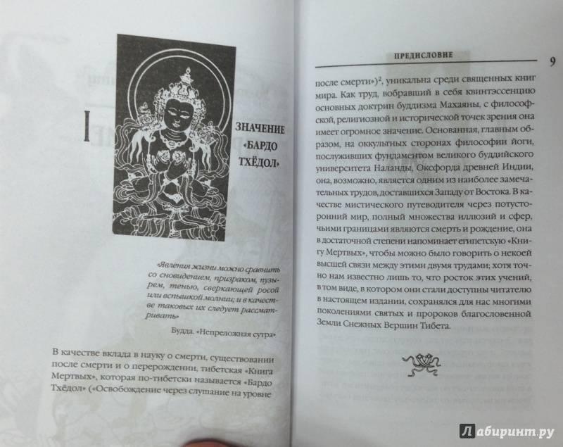 Путеводитель по смерти: о чем рассказывает «тибетская книга мертвых»