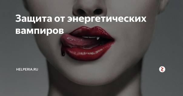Энергетические вампиры: 10 способов предотвратить хроническую усталость