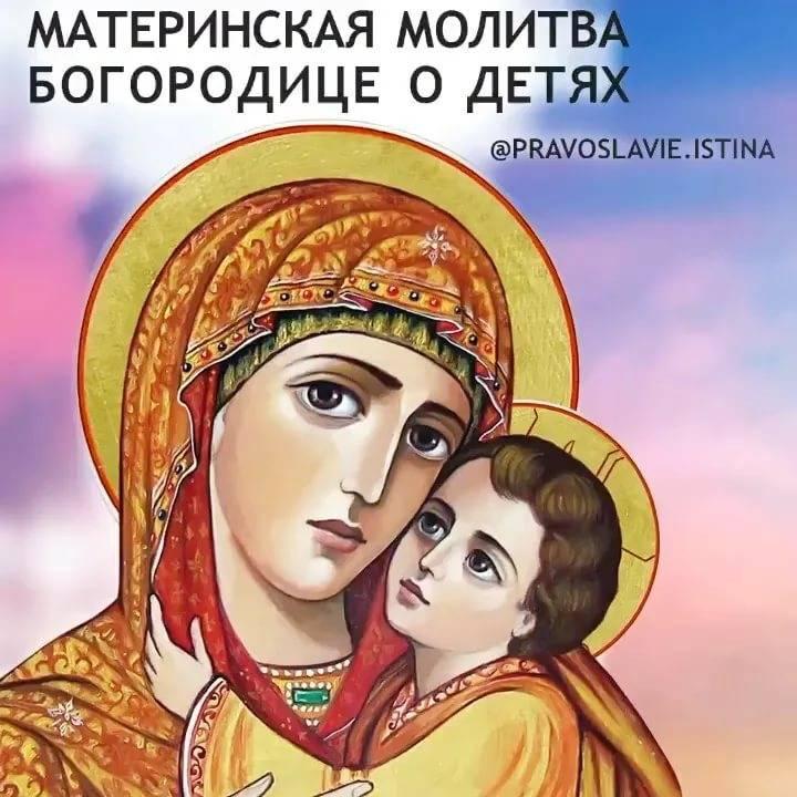 Молитвы о даровании детей: какие молитвы о зачатии читать