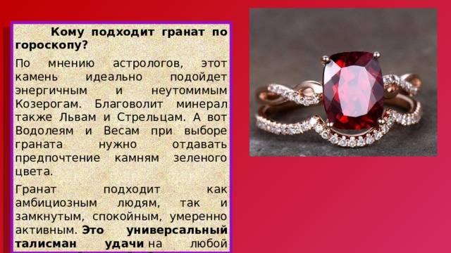 Гранат: свойства, значение и кому подходит камень по знаку зодиака