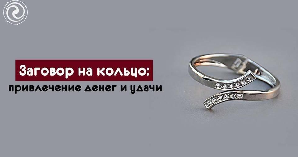 Заговоры на кольцо для привлечения любви, удачи, денег и исполнение желаний