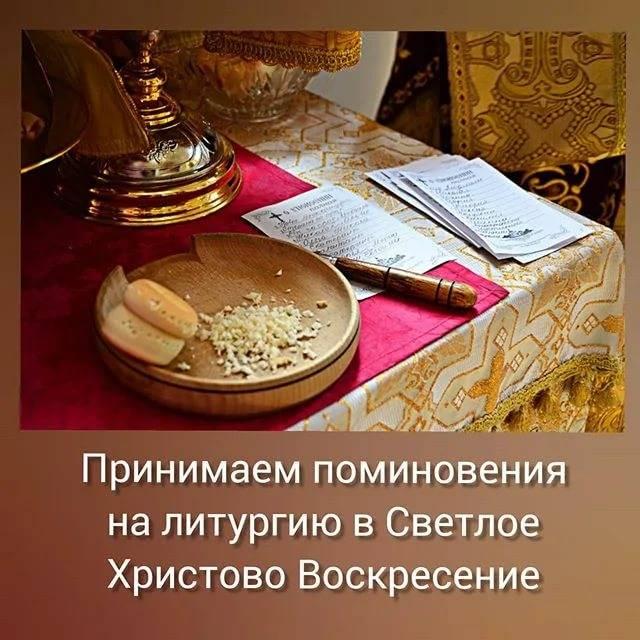 Если колдуну заказать сорокоуст о здравии. сорокоуст о здравии от порчи и сглаза: помогает ли, как заказать правильно