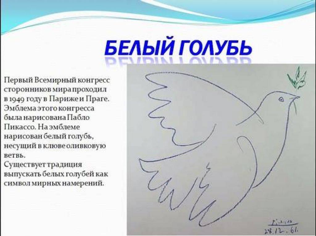 Голубь - символ мира и чистоты. | а также - плотской любви | сайт востоколюба