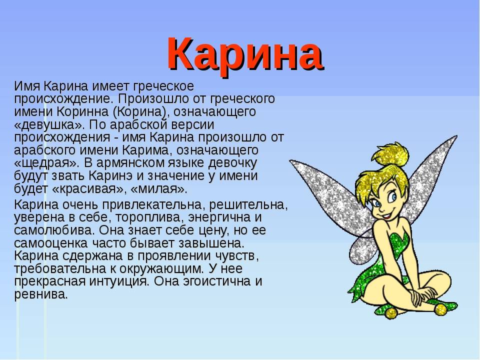 Что означает имя Карина для девочки