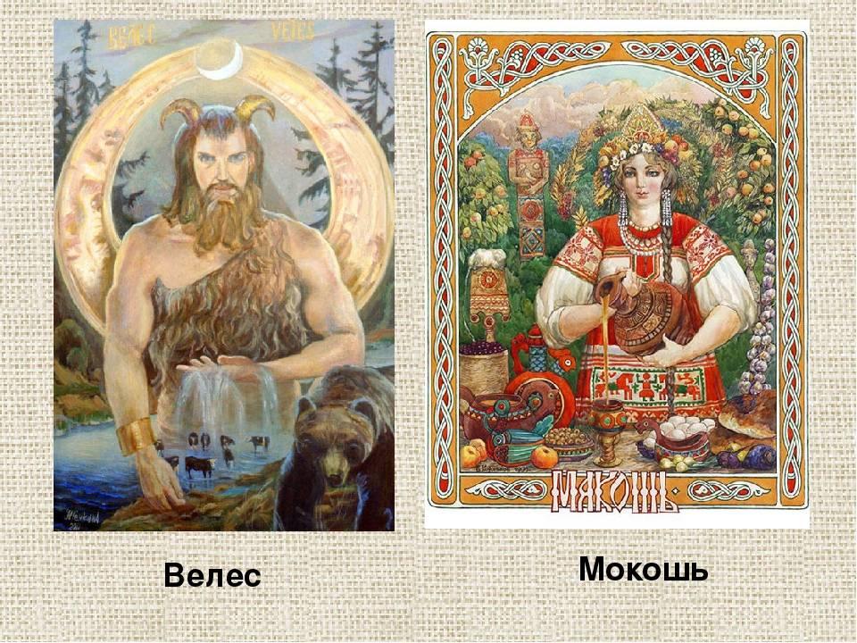 Славянская мифология. боги древней руси