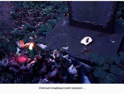ᐉ первые признаки кладбищенского приворота - magicastrolog.ru
