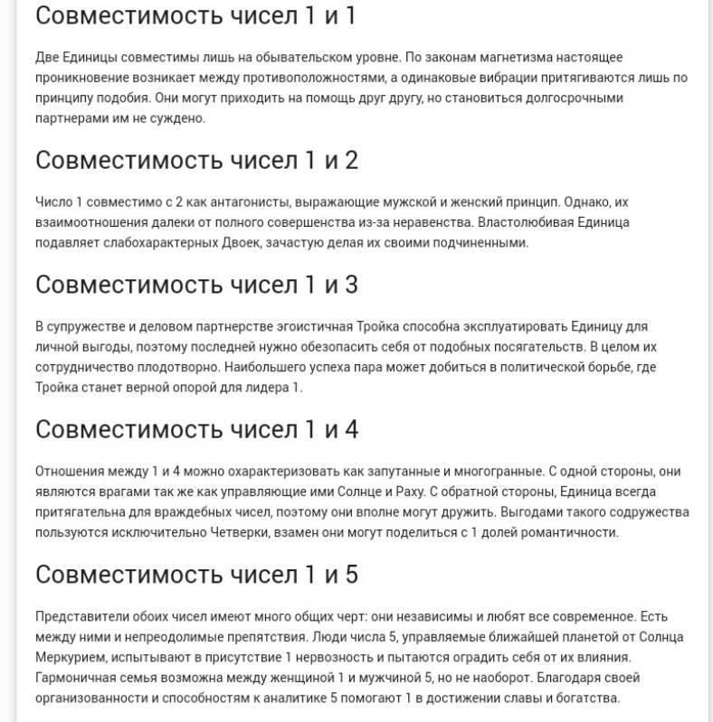 Совместимость партнеров по числу души (земному паспорту) в ведической нумерологии | galina2268.ru