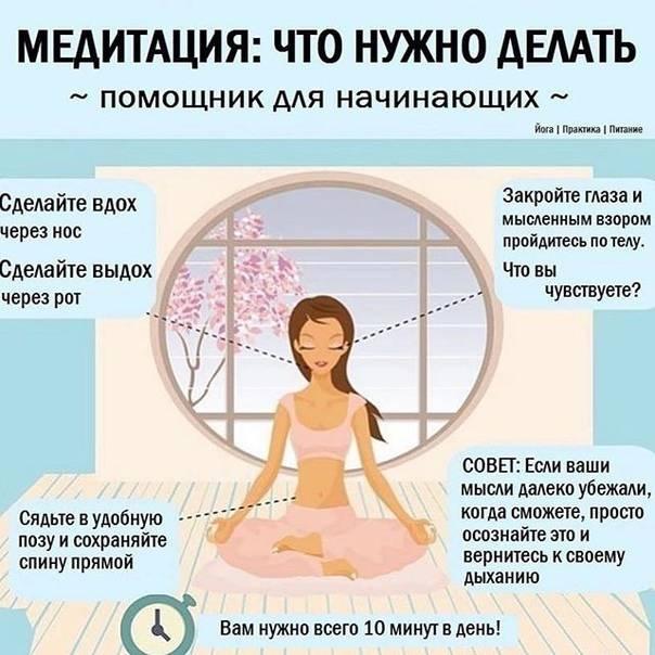 Медитация на исцеление и оздоровление организма