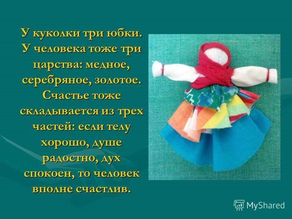 Значение и особенности изготовления куклы колокольчик