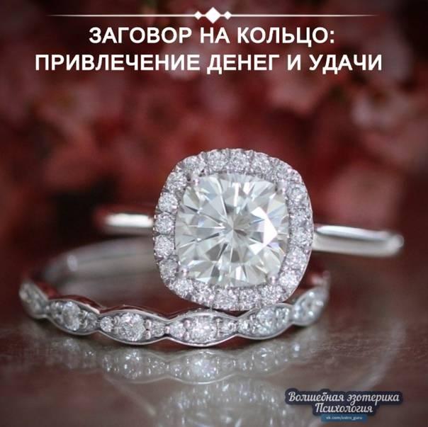 Заговор на кольцо для исполнения желания — магия