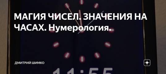 Ангельская нумерология: 1313
