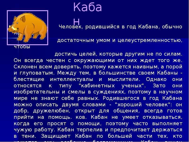 Год кабана (свиньи) гороскоп – любовь совместимость - бесплатные гадания онлайн гороскоп 2021