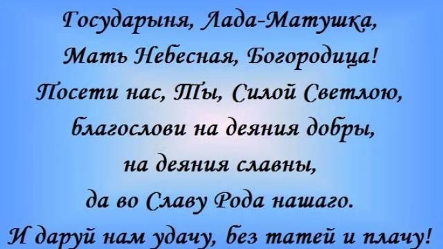 Самые эффективные славянские заговоры и заклинания