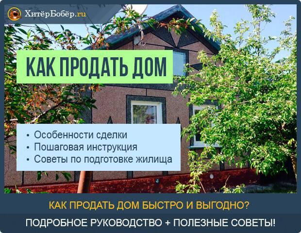 Заговоры на продажу дома и участка земли