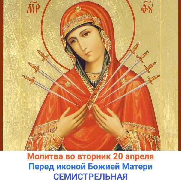 Когда помогает икона божией матери «умягчение злых сердец» («семистрельная»). значение. куда вешать и как молиться