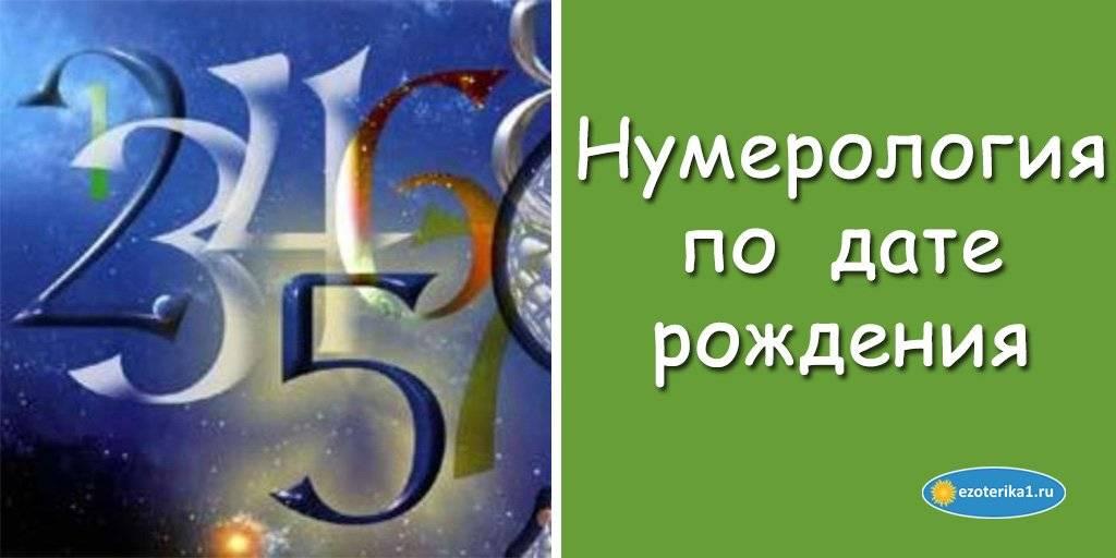 Как быстро рассчитать число судьбы по дате рождения и понять, что оно означает
