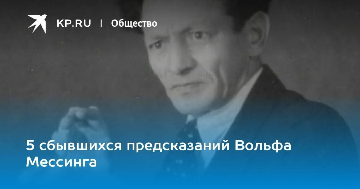 Предсказания мессинга о россии: какие прогнозы известного экстрасенса начинают сбываться