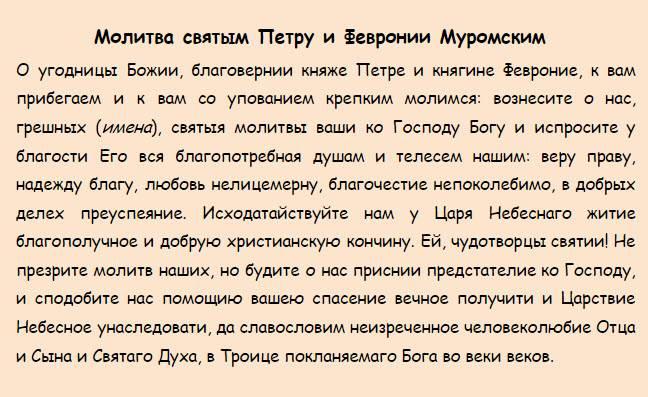 Молитва святым Петру и Февронии Муромским о замужестве