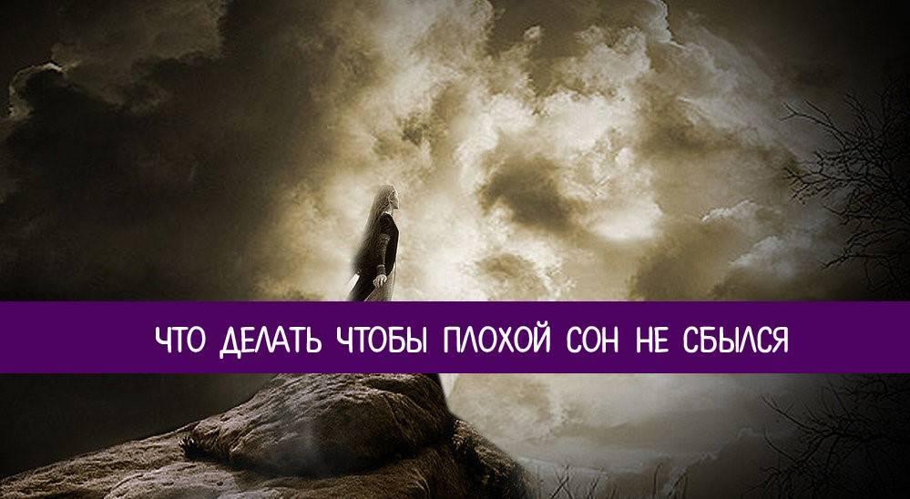 Когда рассказать плохой сон чтобы не сбылся. что необходимо сделать, чтобы сон не сбылся: народные приметы и суеверия. от креста и божьего дела