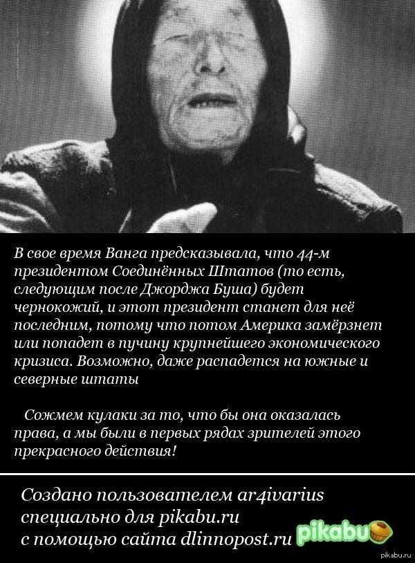 Что говорила ванга о третьей мировой войне? :: syl.ru