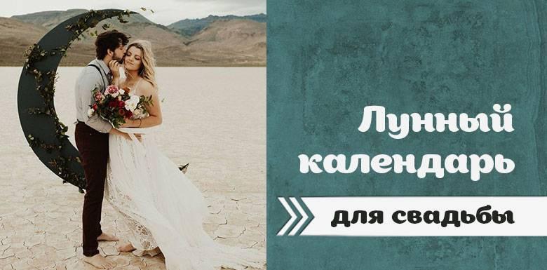 Благоприятные дни для свадьбы 2021 по всем календарям