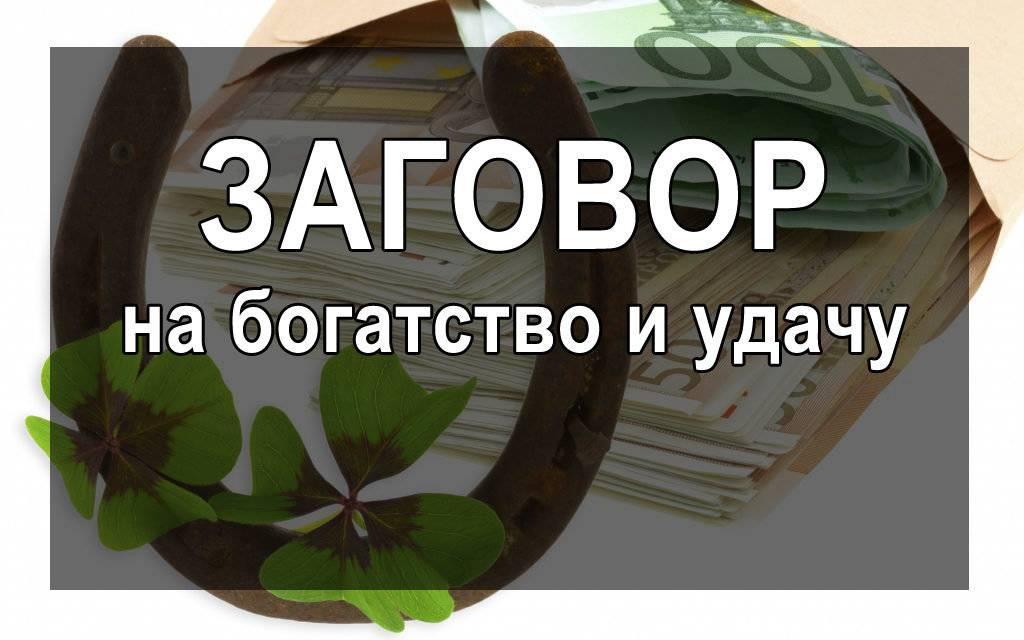 Заговор на деньги и удачу - какой самый сильный? как правильно читать заговор на деньги в домашних условиях. - автор екатерина данилова - журнал женское мнение