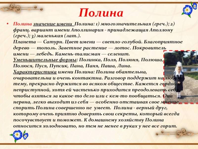 Значение имени пелагея: что означает имя, каким характером наделяет? происхождение и история имени пелагея, судьба его обладательницы