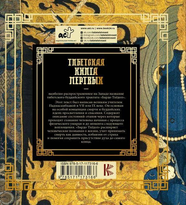 Без автора: тибетская книга мертвых