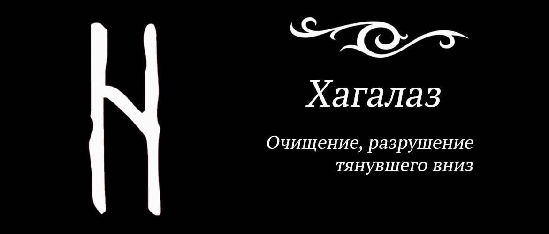 Руна хагалаз (hagalaz) - руническая магия - ведьмочка