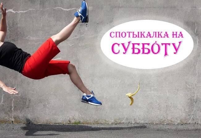 Если начала часто падать на ровной месте. примета: споткнуться на левую ногу. что это значит