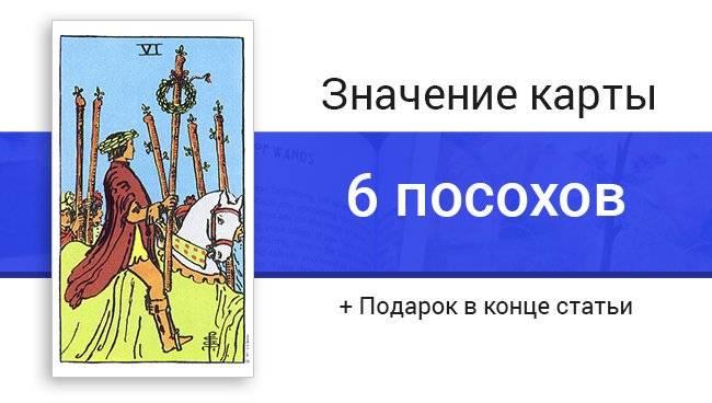 6 (шестёрка) жезлов (посохов) таро значение в отношениях, работе
