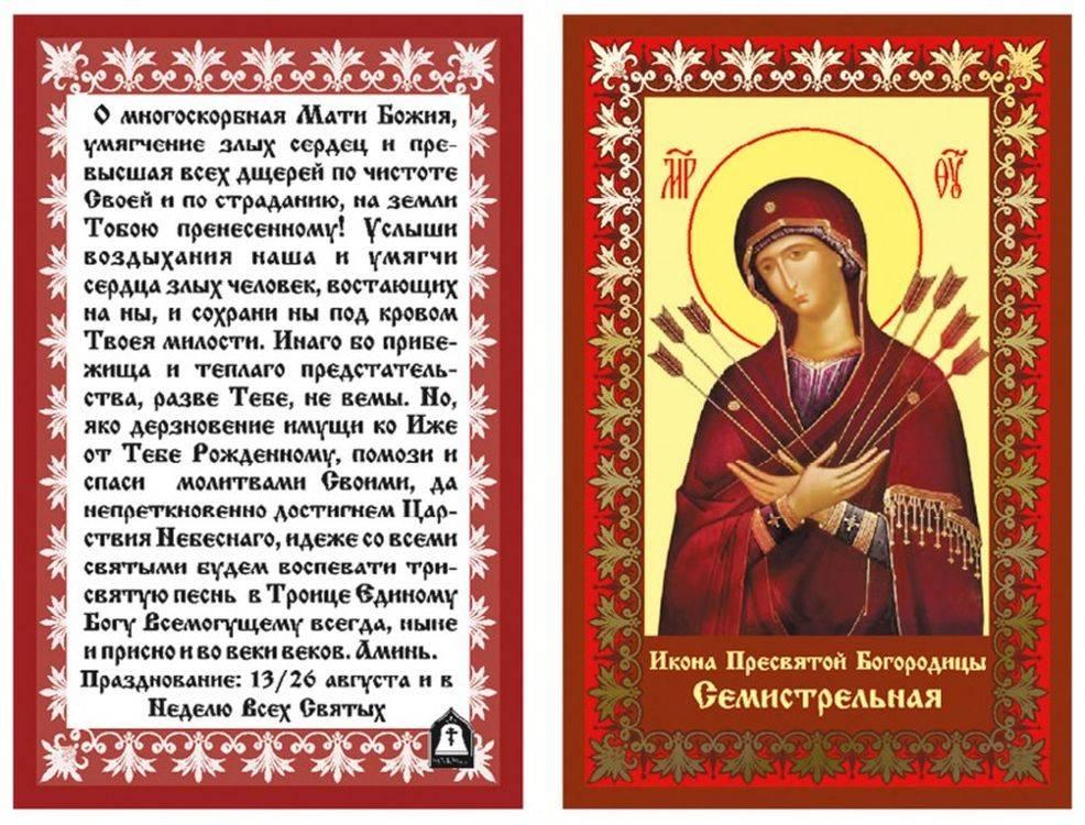 Семистрельная икона божьей матери: значение, в чем помогает, фото, молитвы