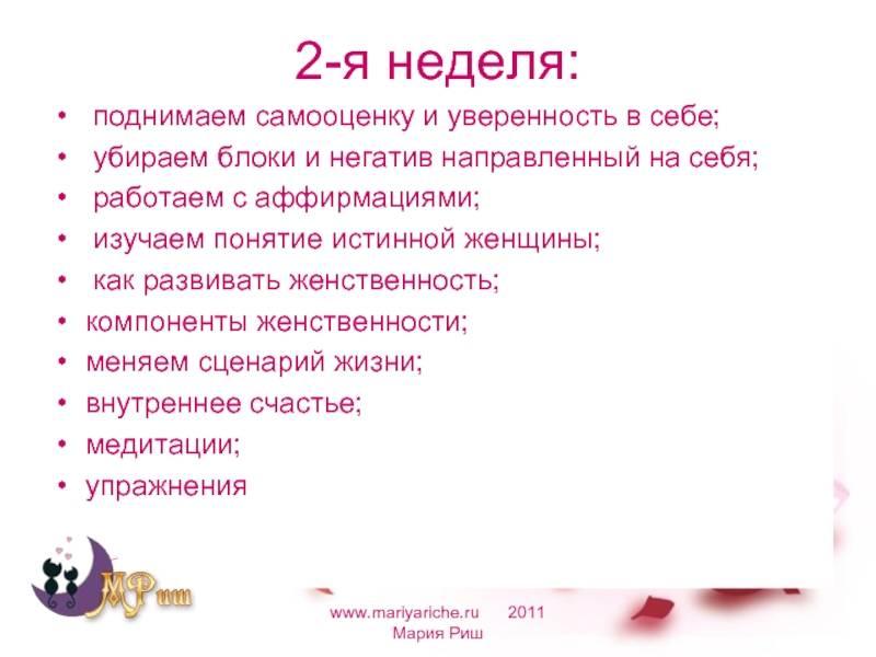 Аффирмации на каждый день для женщин на деньги, похудение, успех, здоровье, карьеру, любовь, исполнения желания и другие