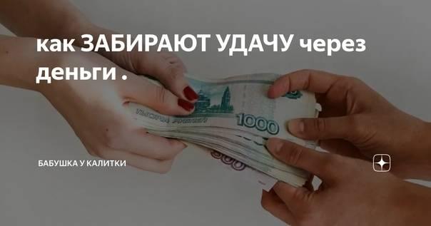 Приметы как правильно Давать и Брать деньги в долг,